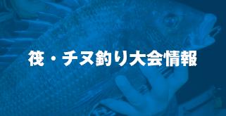 2017年 筏・チヌ釣り大会 日時:平成28年1月1日~12月31日まで