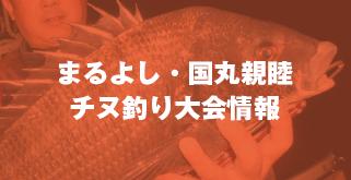 2017年 まるよし・国丸親睦チヌ釣り大会 日時:平成29年9月4日(日曜日)9月10日(土曜日)